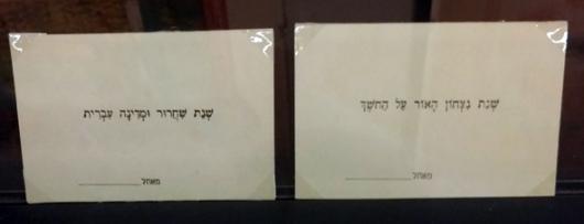 ברכות מארץ ישראל, שנות ה-40