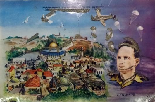 הברכה הכי פטריוטית שיש: האלוף עוזי נרקיס והעיר ירושלים. היום פטריוטיות היא כמעט מילה גסה