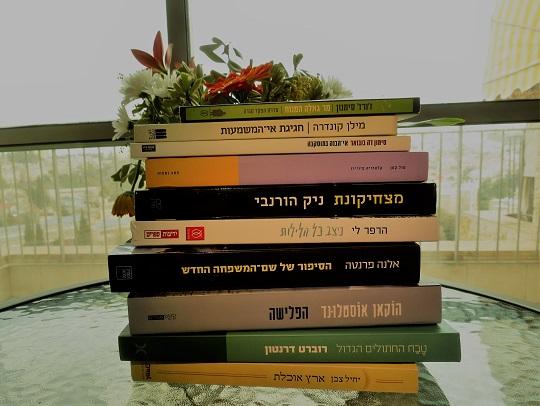 הספרים של 2016 / צילום: גלית חתן