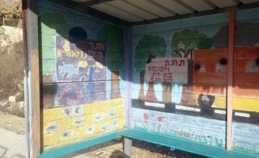 מי עוד שם לב לדינוזאורים של בית זית? תחנת אוטובוס בתיכון הקהילתי-סביבתי עין כרם